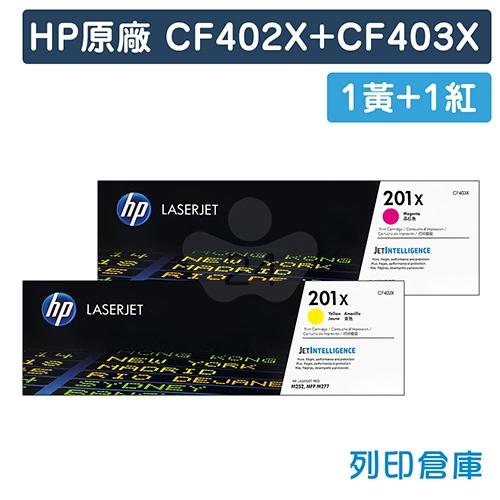 HP CF402X / CF403X (201X) 原廠碳粉匣超值組(1黃1紅)