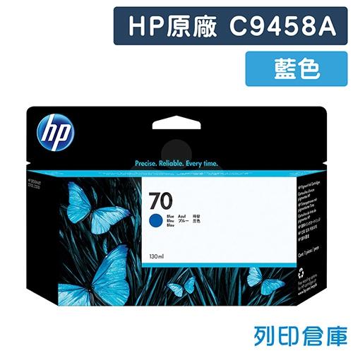 HP C9458A (NO.70) 原廠藍色墨水匣