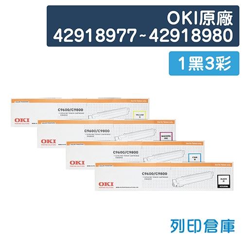 OKI 42918977 / 42918978 / 42918979 / 42918980 原廠碳粉匣組(1黑3彩)