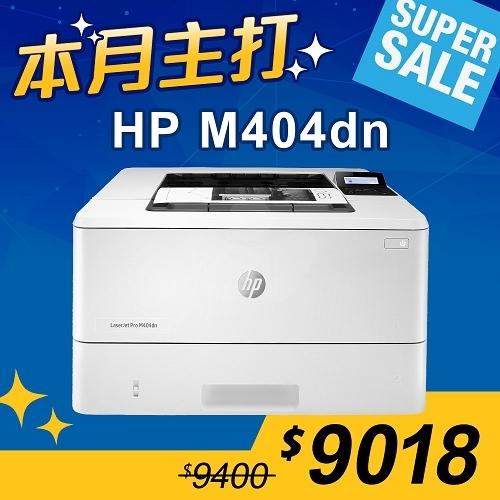 【本月主打】HP LaserJet Pro M404dn 雙面黑白雷射印表機