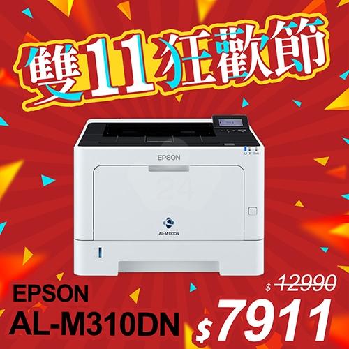 【雙11限時狂降】EPSON AL-M310DN 黑白雷射印表機