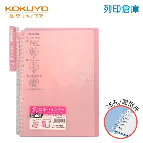 【日本文具】KOKUYO 國譽 Campus SP706LP B5薄型 26孔活頁夾橫線筆記本(可收納60張)- 淺粉色1本