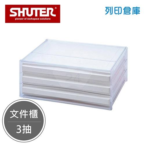 SHUTER 樹德 DDH-103 A4橫式桌上文件櫃 白色 3抽 (個)