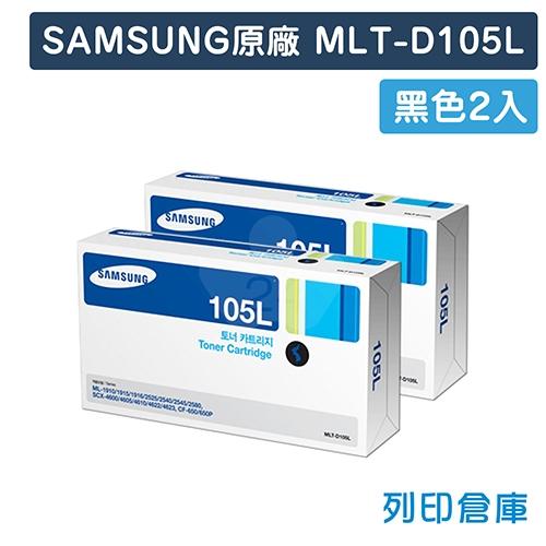 【預購商品】SAMSUNG MLT-D105L 原廠黑色高容量碳粉匣(2黑)