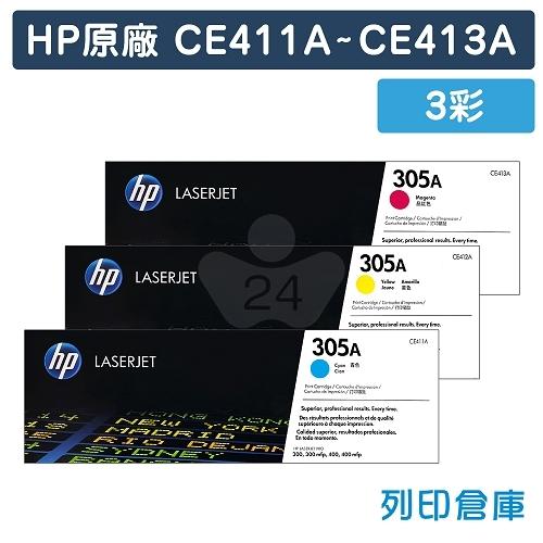 HP CE411A / CE412A / CE413A (305A) 原廠碳粉匣組 (3彩)