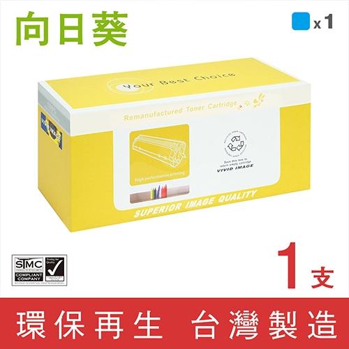 向日葵 for Fuji Xerox DocuPrint CM405df / CP405d (CT202034) 藍色環保碳粉匣(11K)