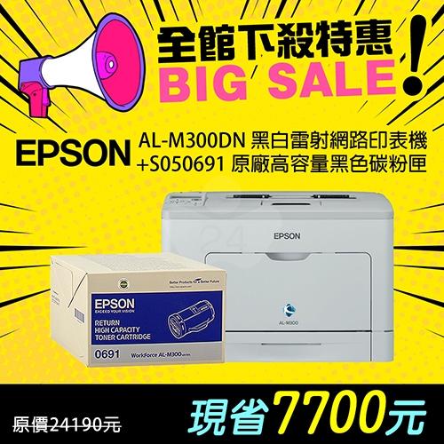 【全館特惠下殺】Epson WorkForce AL-M300DN 黑白雷射網路印表機 + EPSON S050691 原廠高容量黑色碳粉匣(單入)