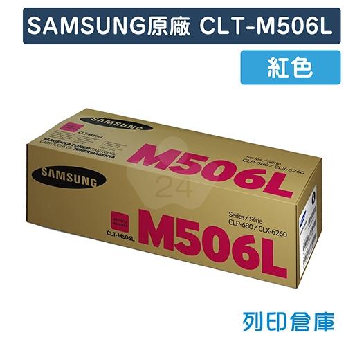 SAMSUNG CLT-M506L 原廠紅色高容量碳粉匣