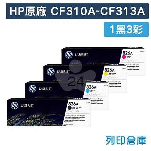 HP CF310A / CF311A / CF312A / CF313A (826A) 原廠碳粉匣組 (1黑3彩)
