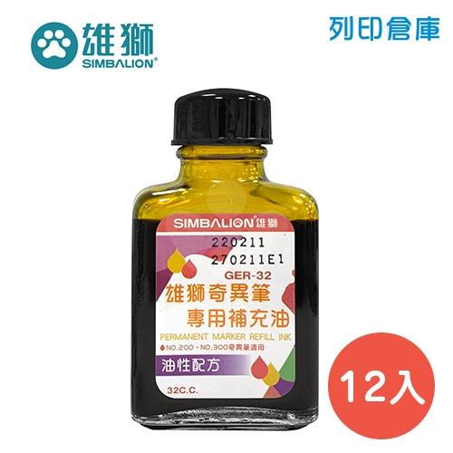 SIMBALION 雄獅 GER-32 黃色油性奇異筆補充油 32cc 12瓶/盒
