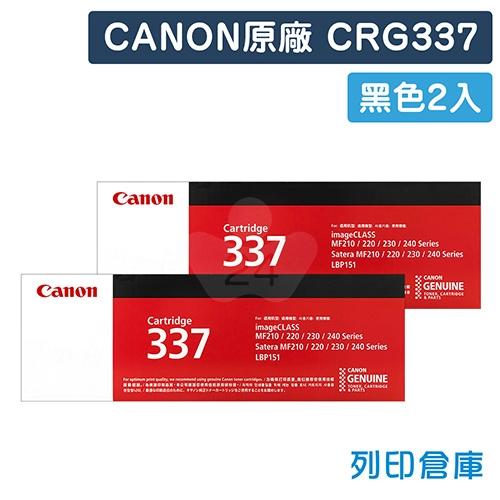 CANON CRG337 / CRG-337(337) 原廠黑色碳粉匣超值組 (2黑)
