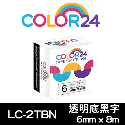 【COLOR24】for EPSON LC-2TBN / LK-2TBN 透明底黑字相容標籤帶(寬度6mm)