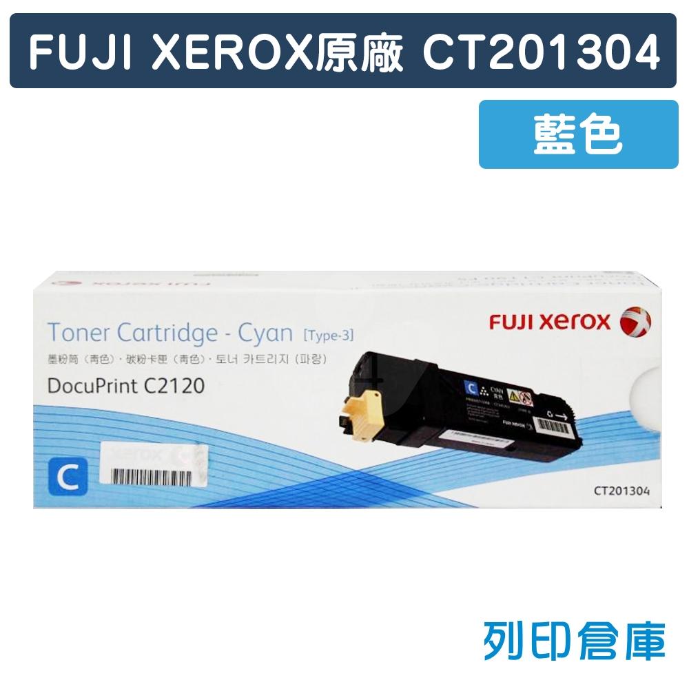Fuji Xerox DocuPrint C2120 (CT201304) 原廠藍色碳粉匣