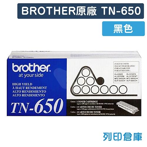 BROTHER TN-650 原廠黑色高容量碳粉匣