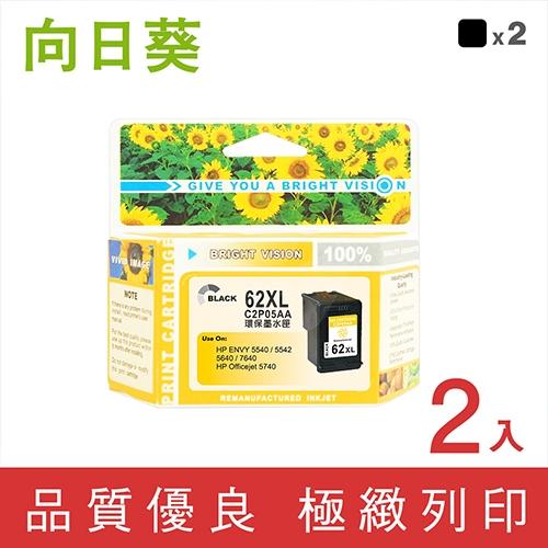 向日葵 for HP NO.62XL (C2P05AA) 高容量環保墨水匣 / 2黑超值組