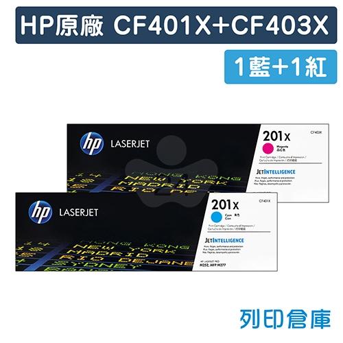 HP CF401X / CF403X (201X) 原廠碳粉匣超值組(1藍1紅)