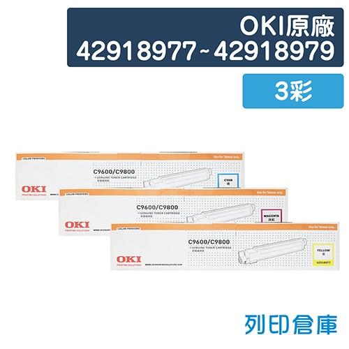 OKI 42918977 / 42918978 / 42918979 原廠碳粉匣組(3彩)