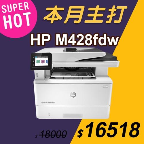 【本月主打】HP LaserJet Pro MFP M428fdw 無線黑白雷射傳真事務機