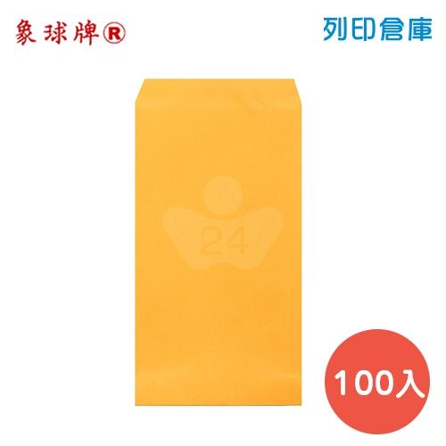 象球牌 黃牛皮公文封 15K信封 (100入/包)