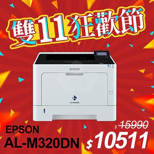 【雙11限時狂降】EPSON AL-M320DN 黑白雷射印表機