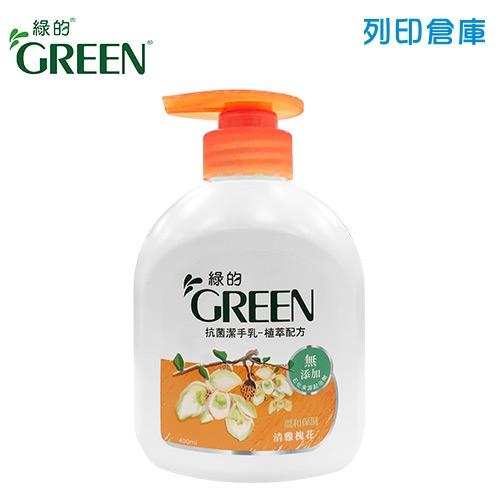 綠的 潔手乳植萃菁華清雅槐花400ml 1瓶
