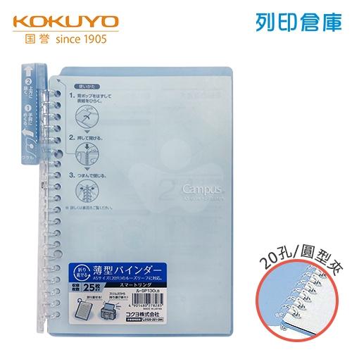 【日本文具】KOKUYO 國譽 Campus SP130LB A5薄型 20孔活頁夾橫線筆記本(可收納25張)- 藍色1本