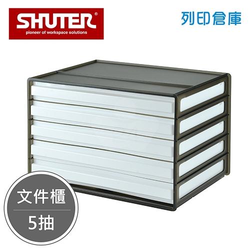 SHUTER 樹德 DDH-105 A4橫式桌上文件櫃 黑色 5抽 (個)