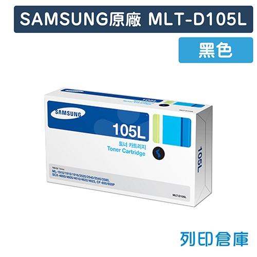 【預購商品】SAMSUNG MLT-D105L 原廠黑色高容量碳粉匣