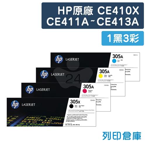 HP CE410X / CE411A / CE412A / CE413A (305X/305A) 原廠碳粉匣組 (1黑3彩)