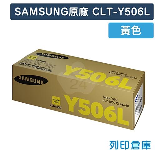【預購商品】SAMSUNG CLT-Y506L 原廠黃色高容量碳粉匣