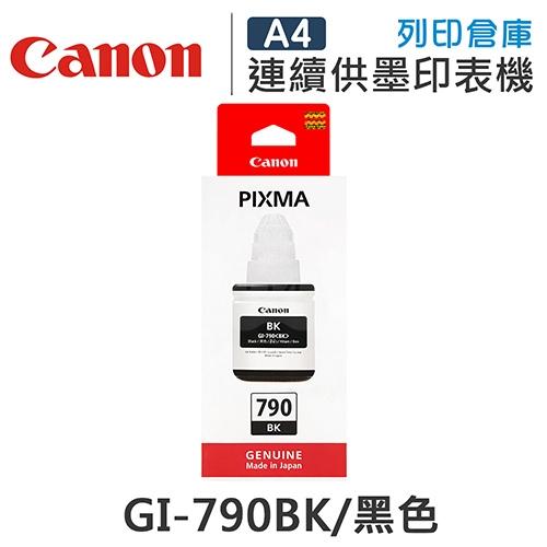 CANON GI-790BK / GI790BK 原廠黑色墨水