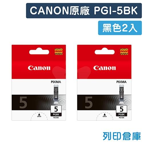 CANON PGI-5BK 原廠黑色墨水匣(2黑)