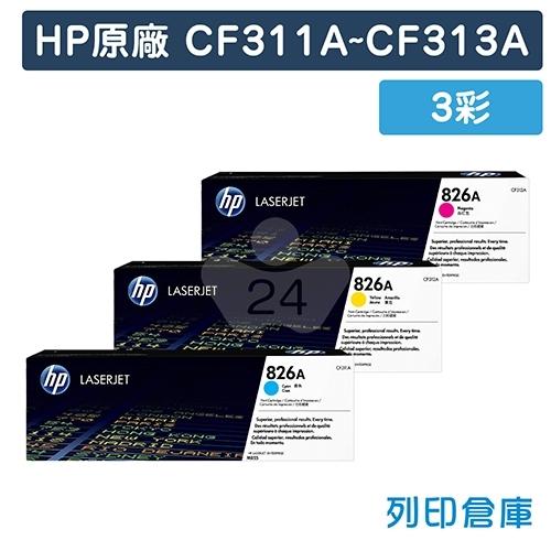 HP CF311A / CF312A / CF313A (826A) 原廠碳粉匣組 (3彩)