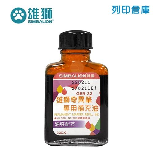 SIMBALION 雄獅 GER-32 茶色油性奇異筆補充油 32cc 1瓶