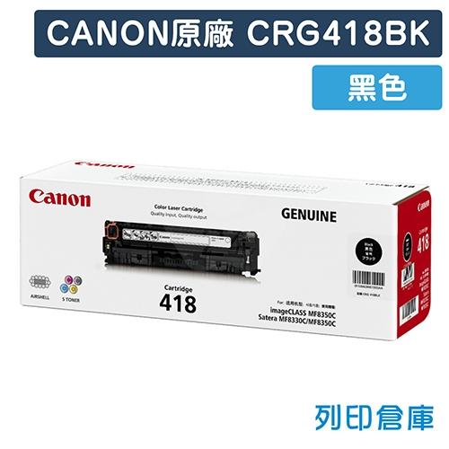 CANON CRG418BK / CRG-418BK (418) 原廠黑色碳粉匣