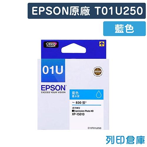 EPSON T01U250 / C13T01U250 (NO.01U) 原廠藍色墨水匣