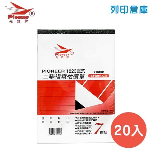先鋒牌 NO.1823 直式二聯複寫估價單 18K (20本/盒)