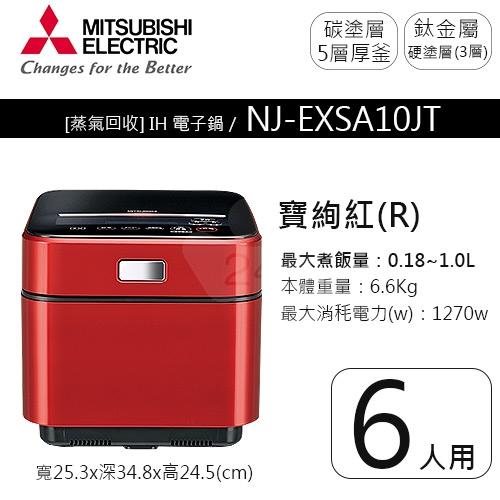 【MITSUBISHI 三菱】蒸氣回收 IH 電子鍋 NJ-EXSA10JT 寶絢紅