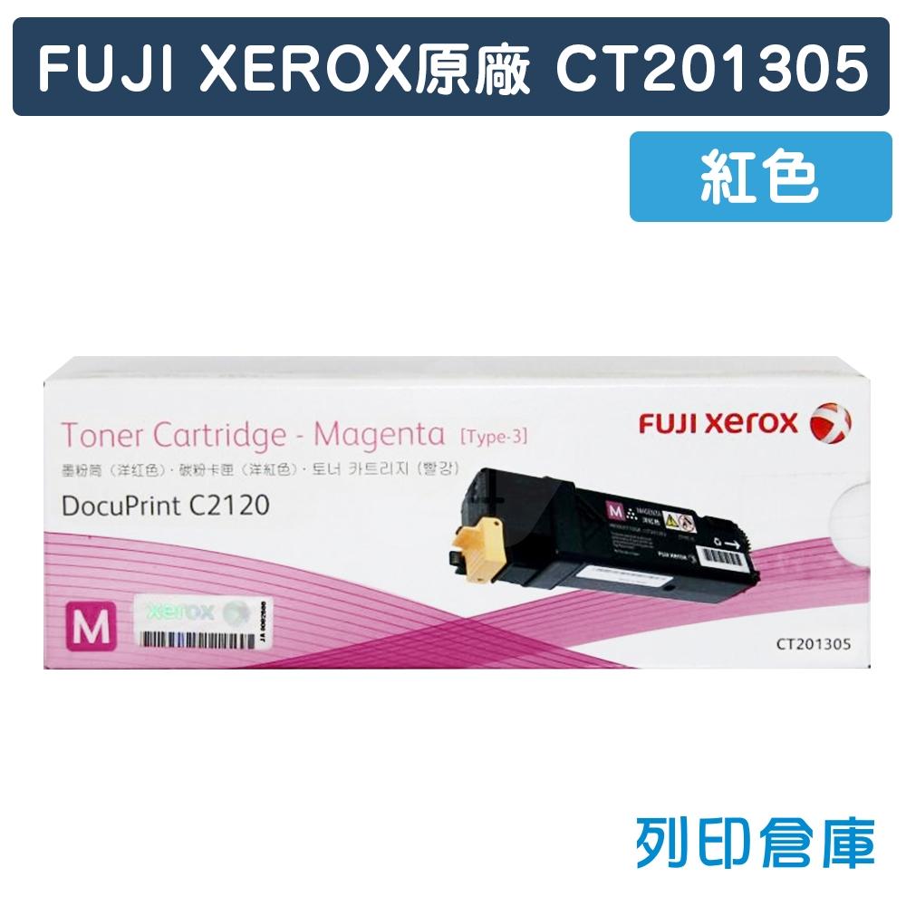 Fuji Xerox DocuPrint C2120 (CT201305) 原廠紅色碳粉匣