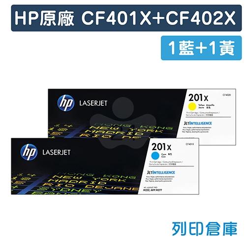 HP CF401X / CF402X (201X) 原廠碳粉匣超值組(1藍1黃)