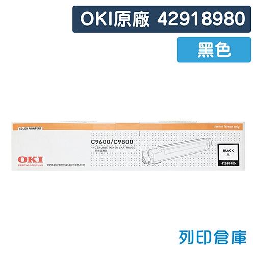 OKI 42918980 / C9600 / C9800 原廠黑色碳粉匣