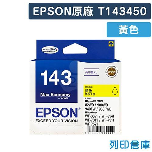 EPSON T143450 (NO.143) 原廠高容量黃色墨水匣