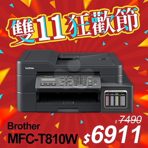 【雙11限時狂降】Brother MFC-T810W 原廠大連供無線傳真複合機