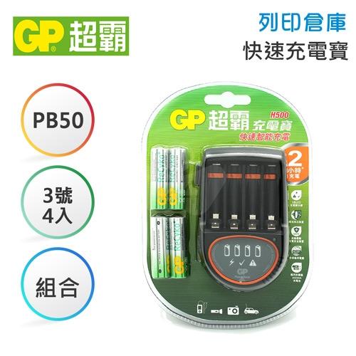 GP超霸 快速充電寶 PB50 + 力再高2100mAh-3號 鎳氫充電池4入