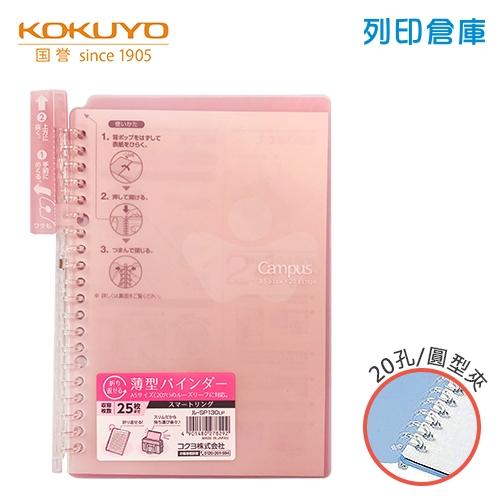 【日本文具】KOKUYO 國譽 Campus SP130LP A5薄型 20孔活頁夾橫線筆記本(可收納25張)- 淺粉色1本