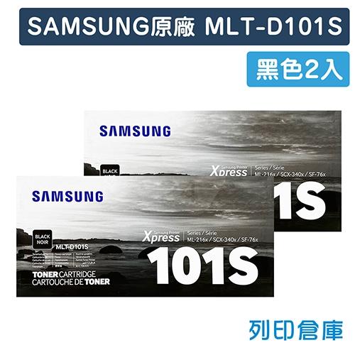 【預購商品】SAMSUNG MLT-D101S 原廠黑色碳粉匣(2黑)