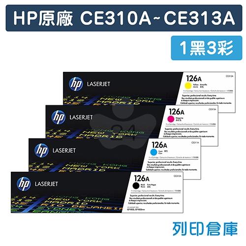 HP CE310A / CE311A / CE312A / CE313A (126A) 原廠碳粉匣組 (1黑3彩)