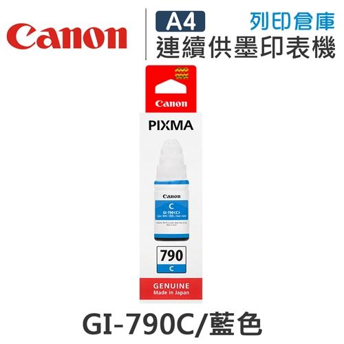CANON GI-790C / GI790C原廠藍色墨水