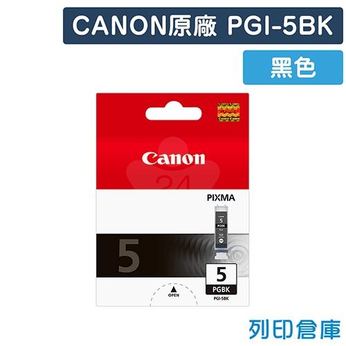 CANON PGI-5BK 原廠黑色墨水匣