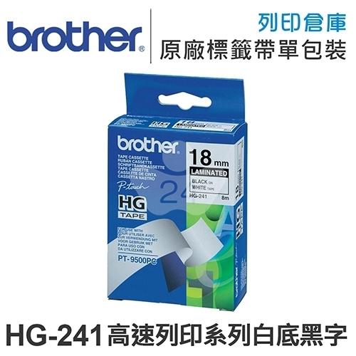 Brother HG-241 高速列印系列白底黑字標籤帶(寬度18mm)